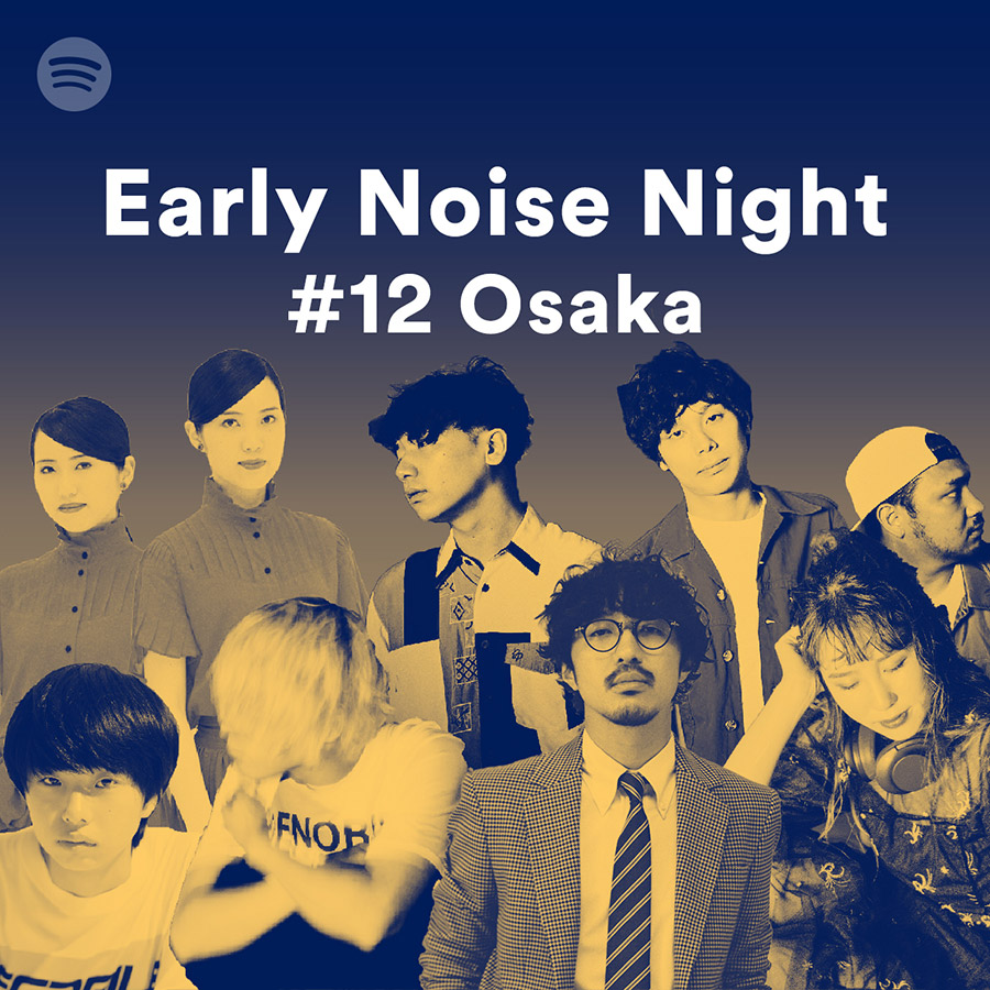 Early Noise Night #12